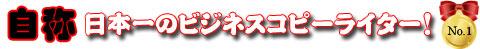 ZORO(ゾロ) 自称日本一のビジネスコピーライター!